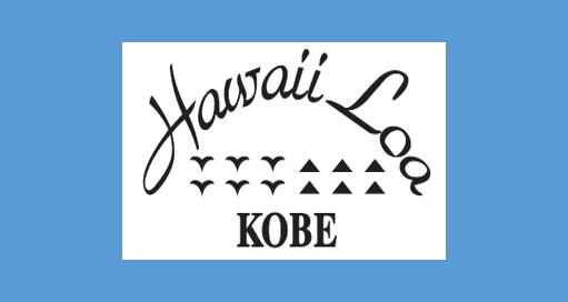 ハワイ・ロア・アロハ・フェスティバル:神戸市東灘区
