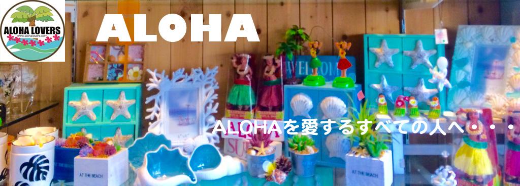 Aloha Lovers (アロハラバーズ):東京都渋谷区