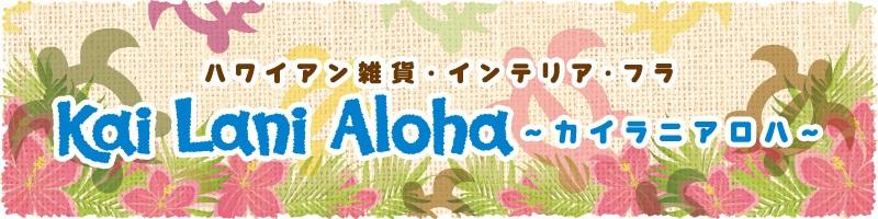 Kai Lani Aloha(カイラニアロハ):愛知県稲沢市