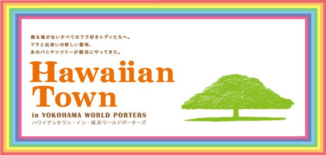 ハワイアンタウン:横浜市中区